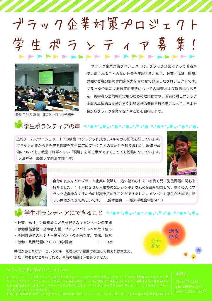 学生ボランティア募集改7-01