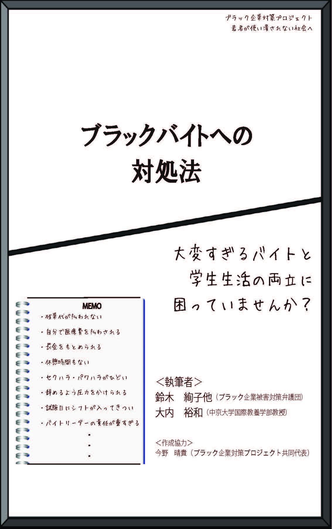 ブラックバイト対処法冊子 1