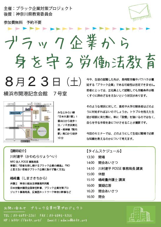 140823神奈川セミナー