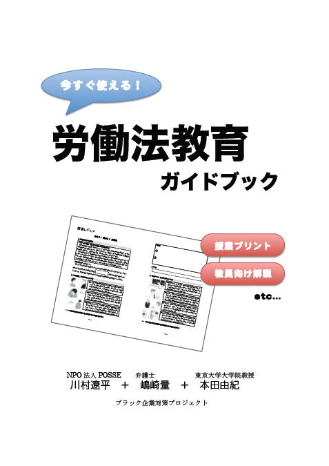 労働法教育ガイドブック