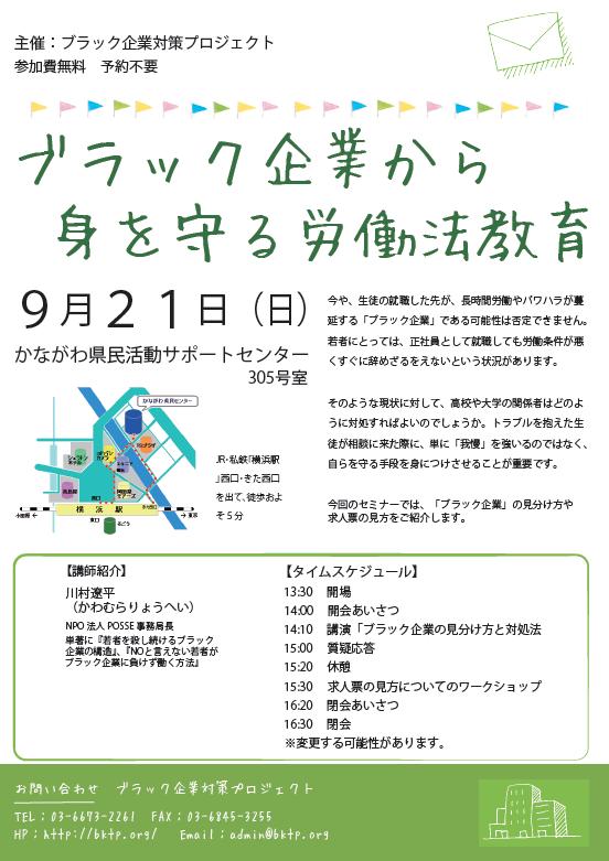 140921kanagawa