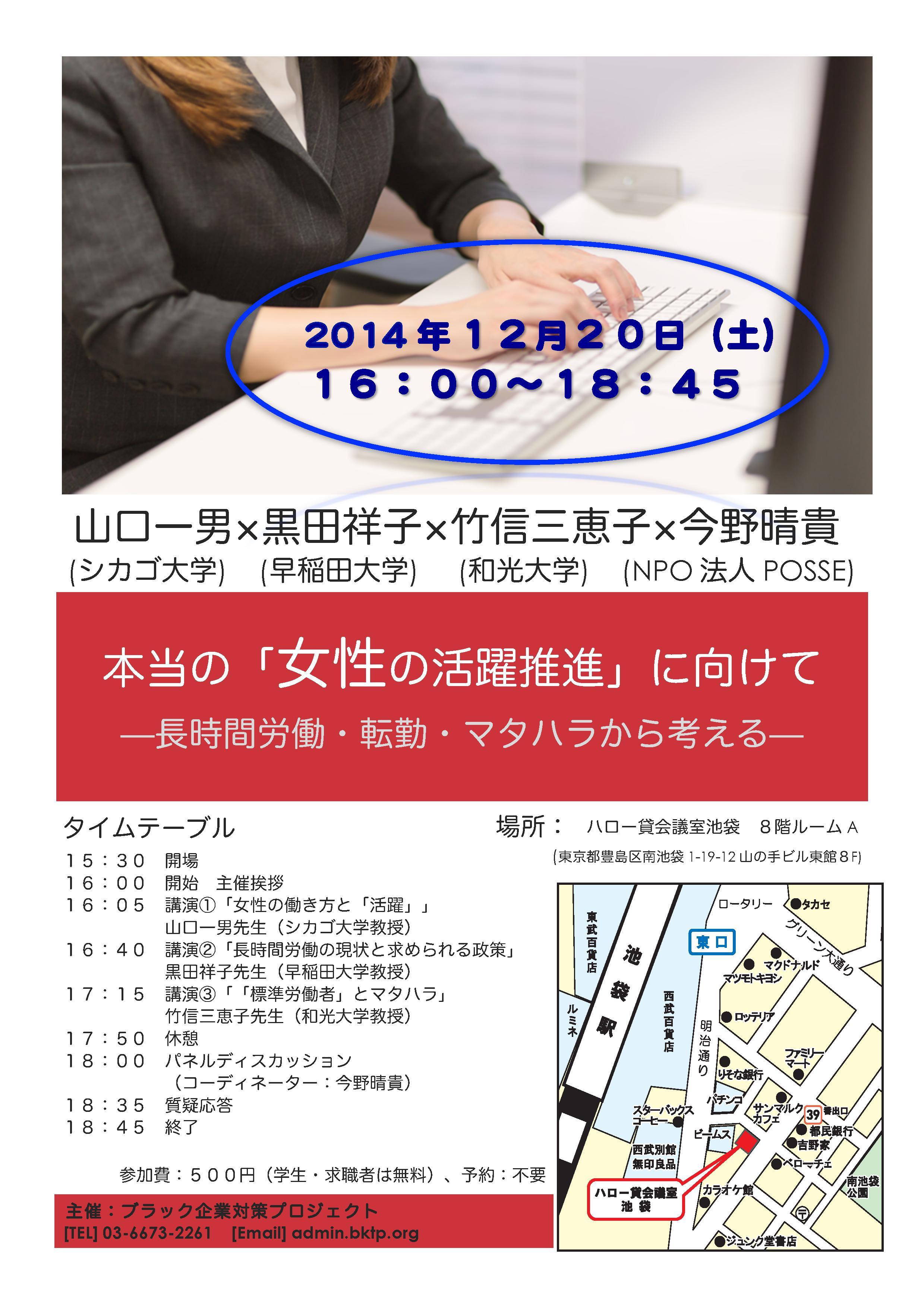 141220シンポ宣伝チラシ修正